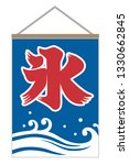 banner flag of shaved ice the... | Shutterstock .eps vector #1330662845