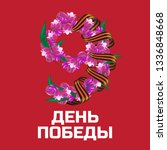 may 9 victory day russian... | Shutterstock .eps vector #1336848668