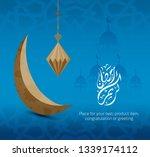 ramadan kareem arabic islamic...   Shutterstock .eps vector #1339174112