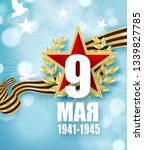 may 9 russian holiday victory... | Shutterstock .eps vector #1339827785
