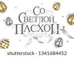 vector illustration. with light ... | Shutterstock .eps vector #1341684452