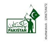 Pakistan Logotype. Crescent...