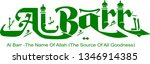 al barr name art calligraphy | Shutterstock .eps vector #1346914385