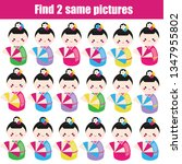 find the same pictures. find...   Shutterstock .eps vector #1347955802