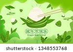 dragon boat festival vector... | Shutterstock .eps vector #1348553768
