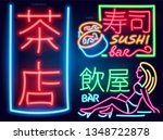 neon sign japanese hieroglyphs. ... | Shutterstock .eps vector #1348722878