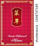 chinese restaurant menu design  ... | Shutterstock .eps vector #1348737185