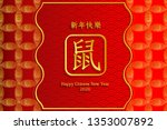 chinese happy new year 2020... | Shutterstock .eps vector #1353007892