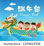 vector of dragon boat racing... | Shutterstock .eps vector #1354819358