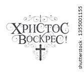 vector illustration. orthodox... | Shutterstock .eps vector #1355001155
