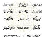 ramadan kareem arabic islamic... | Shutterstock .eps vector #1355233565
