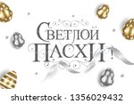 vector illustration. with light ... | Shutterstock .eps vector #1356029432