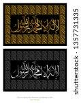 arabic calligraphy vector ... | Shutterstock .eps vector #1357731335