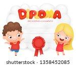 preschool kids diploma cartoon... | Shutterstock .eps vector #1358452085