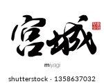 japanese calligraphy ...   Shutterstock .eps vector #1358637032
