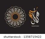 ramadan kareem arabic islamic... | Shutterstock .eps vector #1358715422