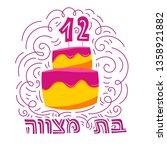 bat mitzvah greeting card. hand ... | Shutterstock .eps vector #1358921882