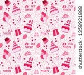 bat mitzvah seamless pattern... | Shutterstock .eps vector #1358921888
