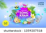 happy amazing songkran festival ... | Shutterstock .eps vector #1359207518