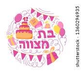 bat mitzvah greeting card. hand ... | Shutterstock .eps vector #1360296935