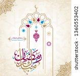 ramadan mubarak in arabic... | Shutterstock .eps vector #1360553402