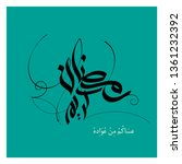 arabic calligraphy of text... | Shutterstock .eps vector #1361232392