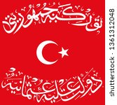 turkish flag with inscriptions... | Shutterstock .eps vector #1361312048