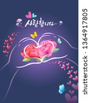 parents day  heart shaped child ...   Shutterstock .eps vector #1364917805