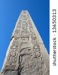 Needle monument in Karnak Temple (Egypt) - stock photo