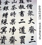 chinese calligraphy | Shutterstock . vector #13653499