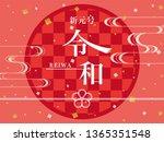 japanese new era vector poster. ... | Shutterstock .eps vector #1365351548