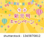 japanese new era campaign... | Shutterstock .eps vector #1365870812