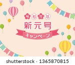 japanese new era campaign... | Shutterstock .eps vector #1365870815