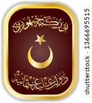 a fictional ottoman empire and... | Shutterstock .eps vector #1366695515
