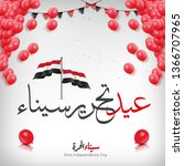sinai independence day   arabic ... | Shutterstock .eps vector #1366707965