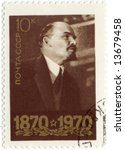 an obsolete soviet lenin stamp | Shutterstock . vector #13679458