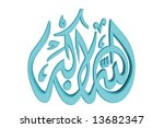 islamic religious prayer symbol ... | Shutterstock . vector #13682347