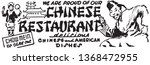 chinese restaurant    retro ad... | Shutterstock .eps vector #1368472955