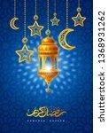ramadan kareem greeting card...   Shutterstock .eps vector #1368931262