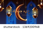 fanous with candle and night... | Shutterstock .eps vector #1369200968