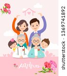 parents day  happy family ... | Shutterstock .eps vector #1369741892