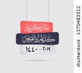 ramadan kareem in arabic...   Shutterstock .eps vector #1370483312