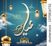 eid mubarak calligraphy which... | Shutterstock .eps vector #1370816732
