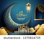 eid mubarak calligraphy which... | Shutterstock .eps vector #1370816735