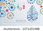 arabic islamic calligraphy of... | Shutterstock .eps vector #1371201488