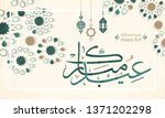arabic islamic calligraphy of... | Shutterstock .eps vector #1371202298