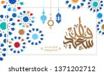 arabic islamic calligraphy of... | Shutterstock .eps vector #1371202712