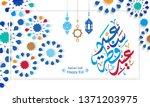 arabic islamic calligraphy of... | Shutterstock .eps vector #1371203975