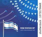 israel independence day poster... | Shutterstock .eps vector #1373178668