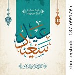 eyd saeid in arabic calligraphy ... | Shutterstock .eps vector #1375994795